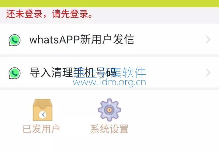 速上外贸群发工具,Whatsapp批量群发软件APP (安卓版)